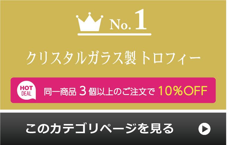 コンクール・コンテスト表彰 人気ランキング1位