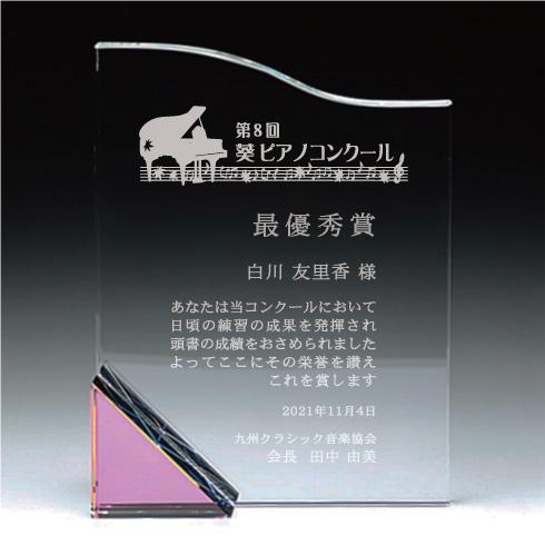 コンクール・コンテスト表彰 クリスタルガラス表彰楯
