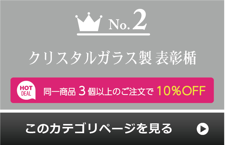 コンクール・コンテスト表彰 人気ランキング2位