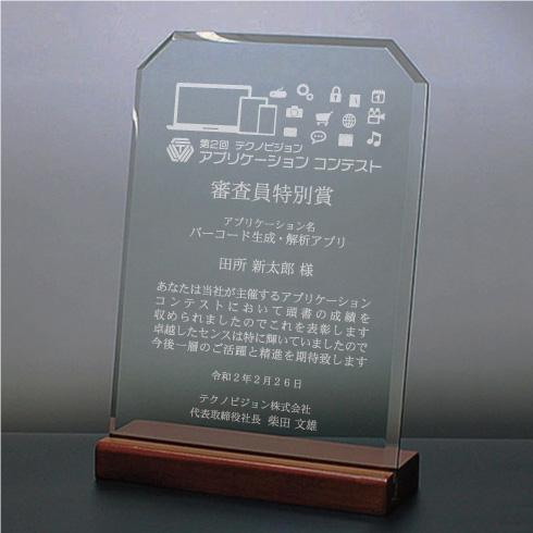 コンクール・コンテスト表彰 ソーダガラス表彰楯