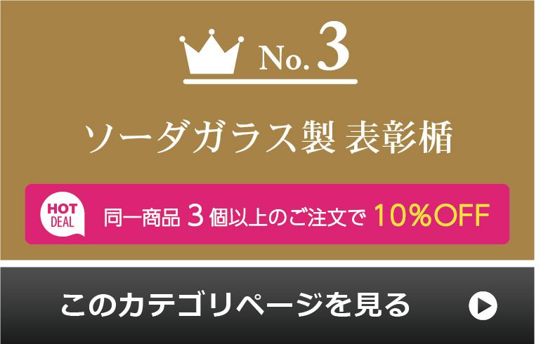 コンクール・コンテスト表彰 人気ランキング3位