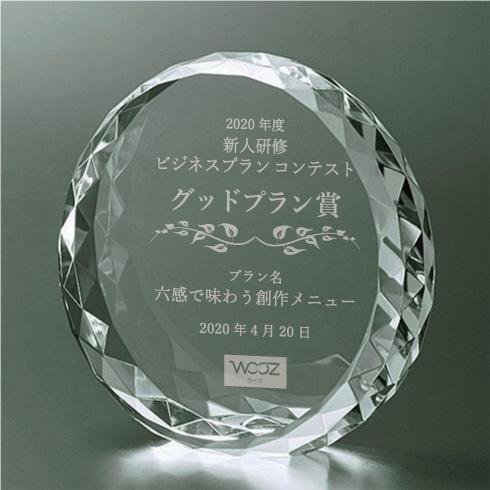 コンクール・コンテスト表彰 名入れガラスペーパーウェイト