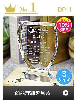 創業・創立・周年記念のお祝い記念品 人気ランキング1位