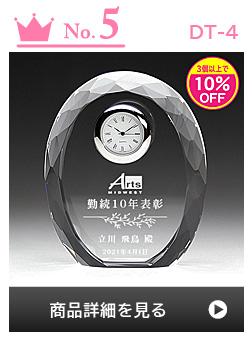 クリスタル時計(名入れ置き時計 盾) DT-4