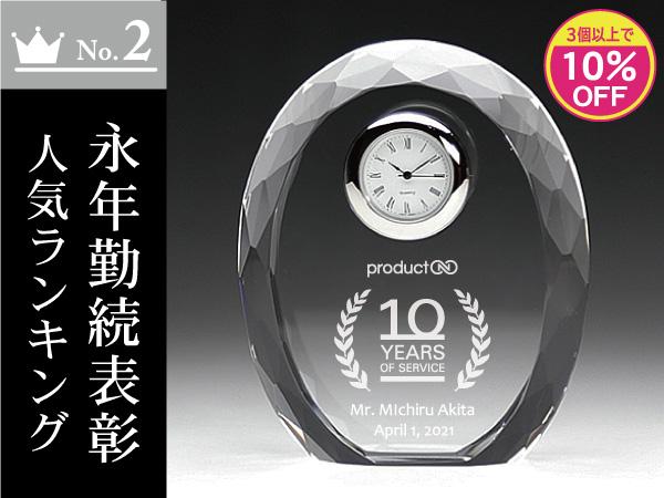 永年勤続表彰のお祝い記念品 人気ランキング2位