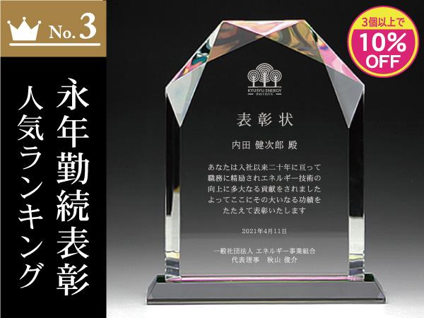 永年勤続表彰のお祝い記念品 人気ランキング3位