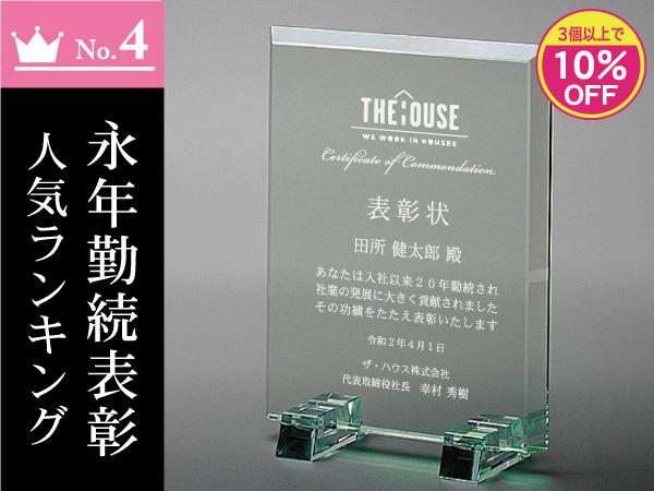 永年勤続表彰のお祝い記念品 人気ランキング4位