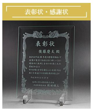 ソーダガラス盾(記念表彰盾)の表彰状や感謝状