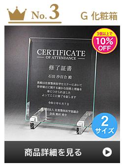 創業・創立・周年記念のお祝い記念品 人気ランキング3位