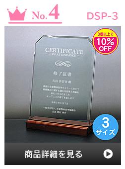 創業・創立・周年記念のお祝い記念品 人気ランキング4位