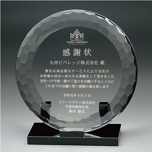 表彰状・感謝状・賞状 クリスタルガラス表彰楯