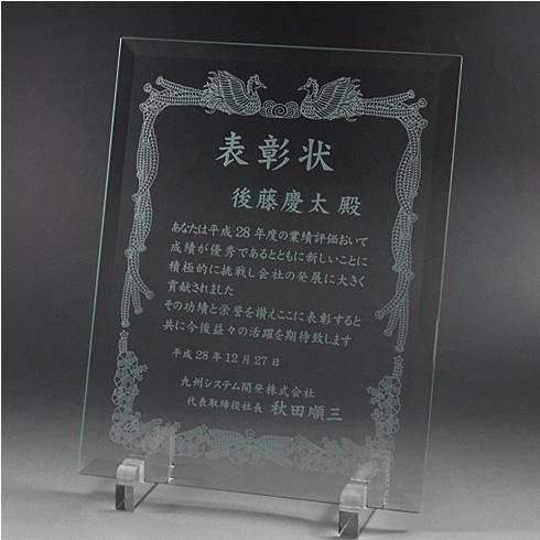表彰状・感謝状・賞状 ソーダガラス表彰楯