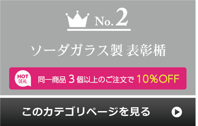 表彰状・感謝状・賞状 人気ランキング第2位