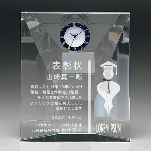 表彰状・感謝状・賞状 名入れ記念品時計