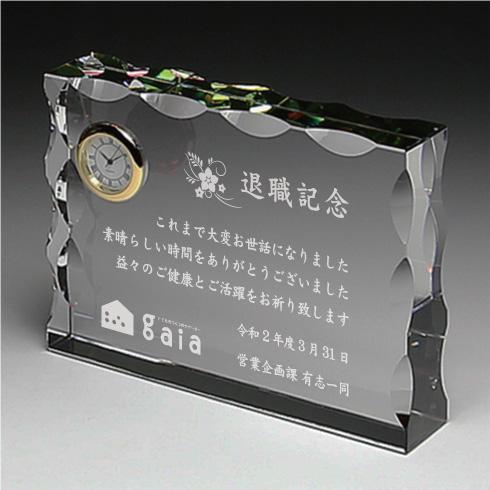 異動・退職のプレゼントお祝い記念品 名入れ時計