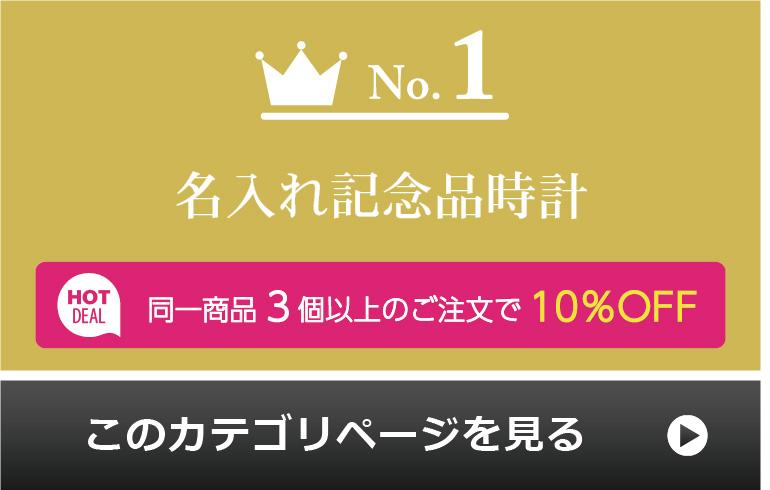 異動・退職のプレゼントお祝い記念品 人気ランキング1位