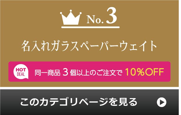 異動・退職のプレゼントお祝い記念品 人気ランキング3位