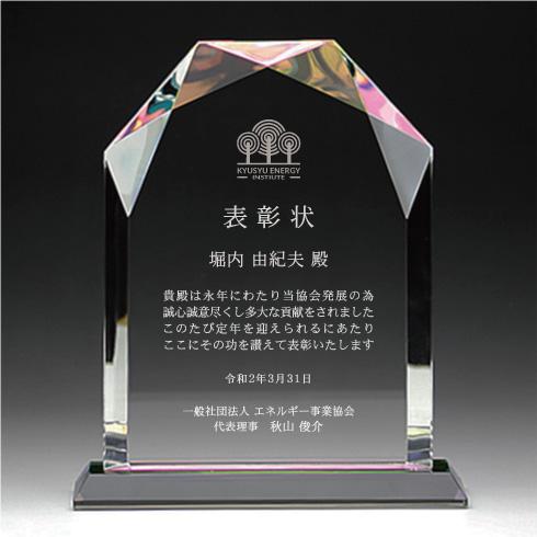 異動・退職のお祝い記念品 クリスタルガラス表彰楯