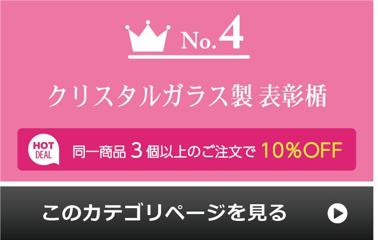 異動・退職のプレゼントお祝い記念品 人気ランキング4位