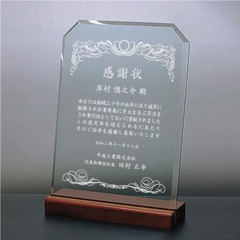 異動・退職のお祝い記念品 ソーダガラス表彰楯