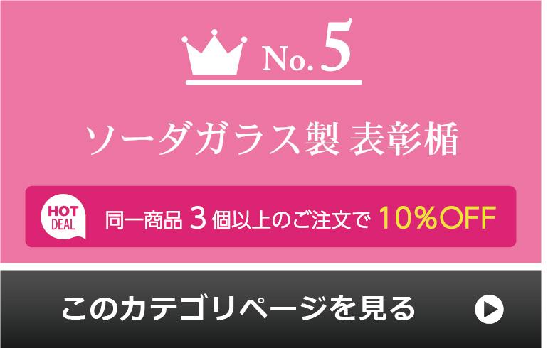 異動・退職のプレゼントお祝い記念品 人気ランキング5位