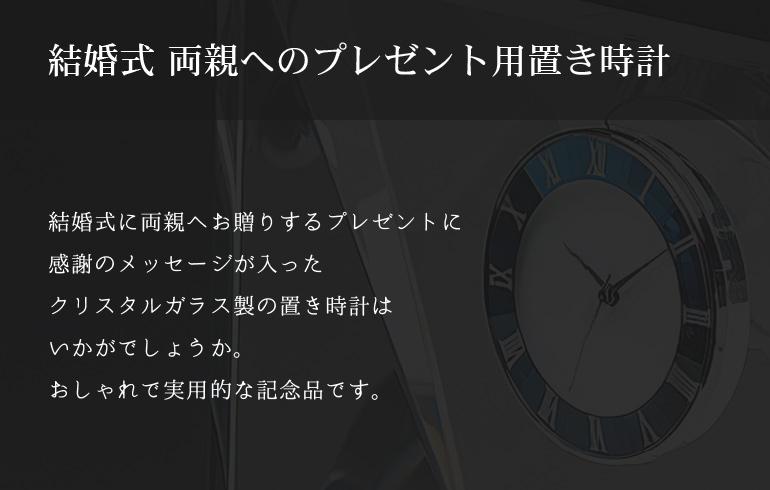 結婚式 両親プレゼント用置き時計はおしゃれで実用的な記念品