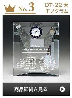 結婚式 両親プレゼント用置き時計 DT-22 大サイズ モノグラム