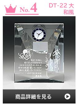 結婚式 両親プレゼント用置き時計 DT-22 大サイズ 和風