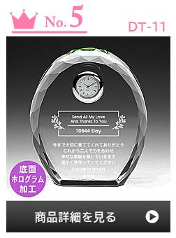 結婚式 両親プレゼント用置き時計 DT-11
