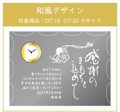 結婚式 両親プレゼント用置き時計の和風デザイン