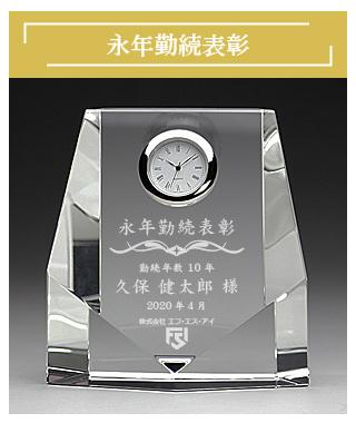 クリスタル時計(名入れ置き時計)永年勤続表彰お祝い記念品