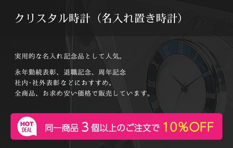 クリスタル時計(名入れ置き時計)をお求め安い価格で販売