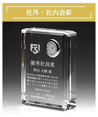 クリスタル時計(名入れ置き時計)の社外・社内表彰