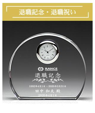 クリスタル時計(名入れ置き時計)の退職祝い記念品