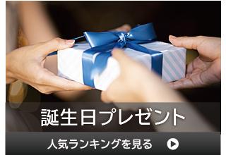 誕生日プレゼント 人気ランキング