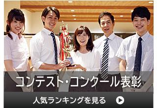コンクール・コンテスト表彰 人気ランキング