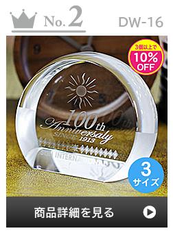 創業・創立・周年記念のお祝い記念品 人気ランキング2位