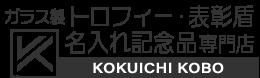 トロフィー・表彰盾・名入れ記念品専門店