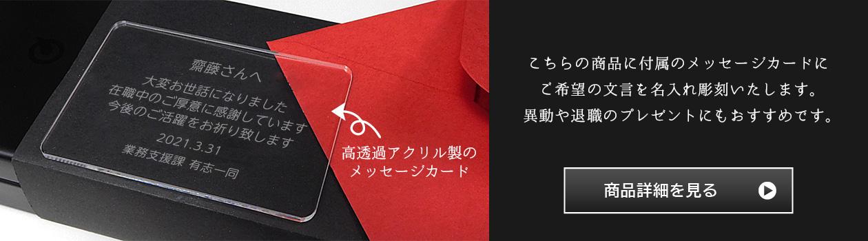 異動・退職のお祝い記念品 スワダ爪切り プレゼント用ギフトセット