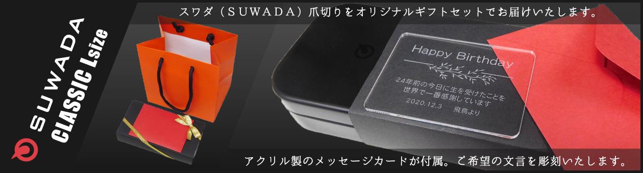 スワダ(SUWADA)高級爪切り包装ギフトセット 誕生日のプレゼントに