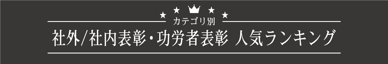 社外・社内・功労者表彰のお祝い記念品の人気ランキング