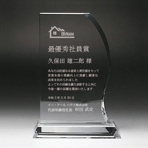 社外・社内・功労者表彰のお祝い記念品 クリスタルガラス表彰楯