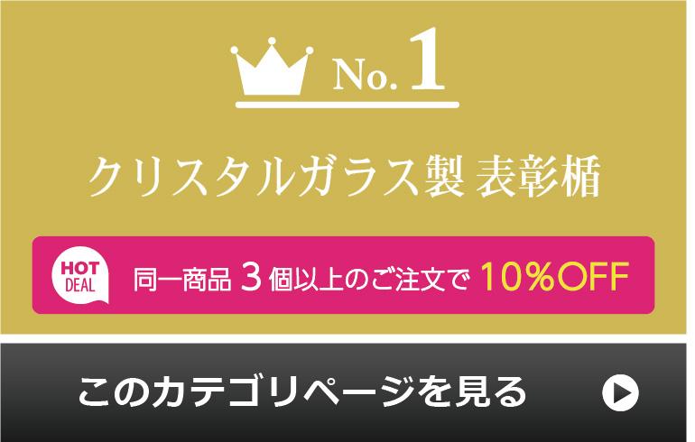 社外・社内・功労者表彰のお祝い記念品 人気ランキング1位