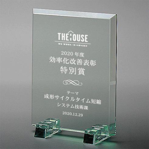 社外・社内・功労者表彰のお祝い記念品 ソーダガラス表彰楯