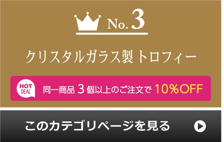 社外・社内・功労者表彰のお祝い記念品 人気ランキング3位
