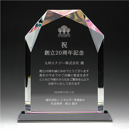 創業・創立・周年記念のお祝い記念品 クリスタルガラス表彰楯