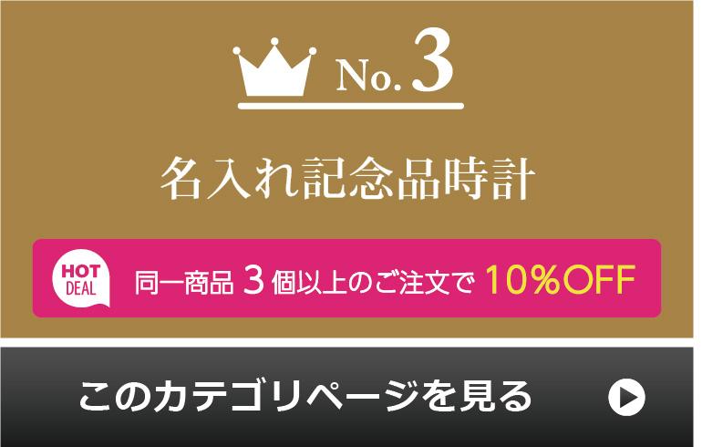 創業・創立・周年記念のお祝い記念品 人気ランキング 第3位
